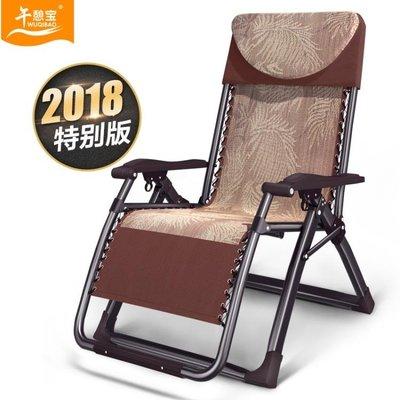 加寬躺椅折疊午休辦公室椅子靠椅睡椅午休...