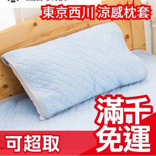 日本 東京西川 涼感枕套 接觸冷感 夏日必備 吸汗速乾材質 枕頭套涼感 外罩 ❤JP Plus+