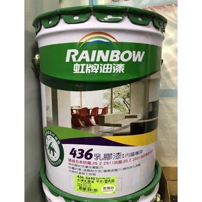 [台中電腦調色中心] 虹牌 436 乳膠漆 五加侖