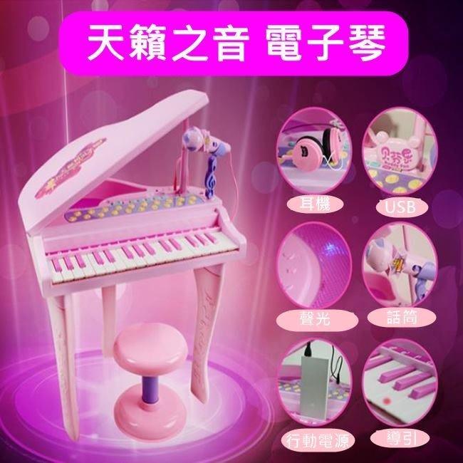 MP3 麥克風 電子鋼琴 電子琴 (小號) 電子鋼琴 聲光效果 鋼琴 二合一功能 可當音箱【塔克玩具】