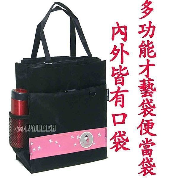 《葳爾登》台灣製Caution手提袋便當袋補習袋文具袋購物袋防水多口袋餐袋才藝袋10321粉紅
