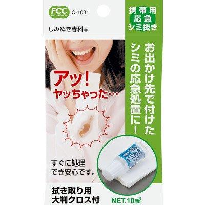 《現貨供應》超實用日本原裝進口 日本製 隨身污漬清洗劑10ML