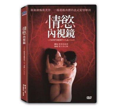 合友唱片 面交 自取 情慾內視鏡 (DVD) The Sentiment of The Flesh
