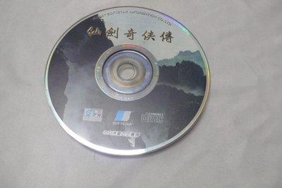 紫色小館-65-14---------仙劍奇俠傳
