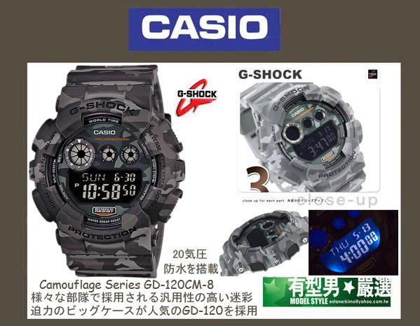 有型男~CASIO G-SHOCK Camouflage GD-120CM-8A 灰迷彩戰魂 GA-110 Baby-G