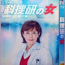 大成DVD店 日劇  科搜研之女17季  澤口靖子 日語中字 全新盒裝 兩套免運