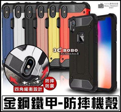 [免運費] 蘋果 X iPhone XS MAX 金鋼防摔殼 手機殼 6.5吋 保護殼 保護套 iXS 哀鳳XS 空壓殼