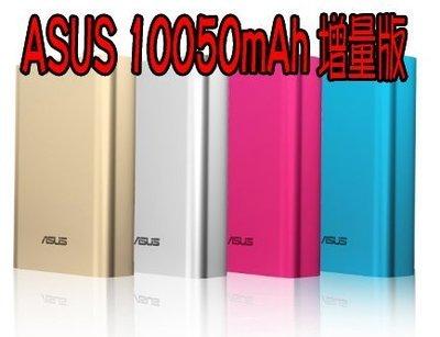 【一口價】 現貨*ASUS ZenPower 10050mAh 增量版 行動電源
