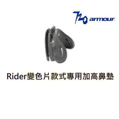 #嚴選眼鏡 720 armour Rider T337 變色片專用加高鼻墊 R210-PX 台中市