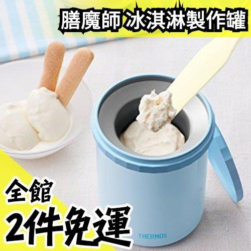 【膳魔師 冰淇淋 製作器 】日本空運 THERMOS KDA-200 真空 斷熱 不鏽鋼 DIY 自製【水貨碼頭】