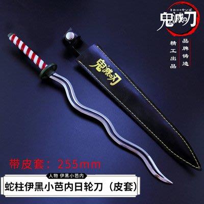 鬼滅之刃 -蛇柱伊黑小芭內 25.5cm(長劍配大劍架.此款贈送市價100元的大刀劍架)