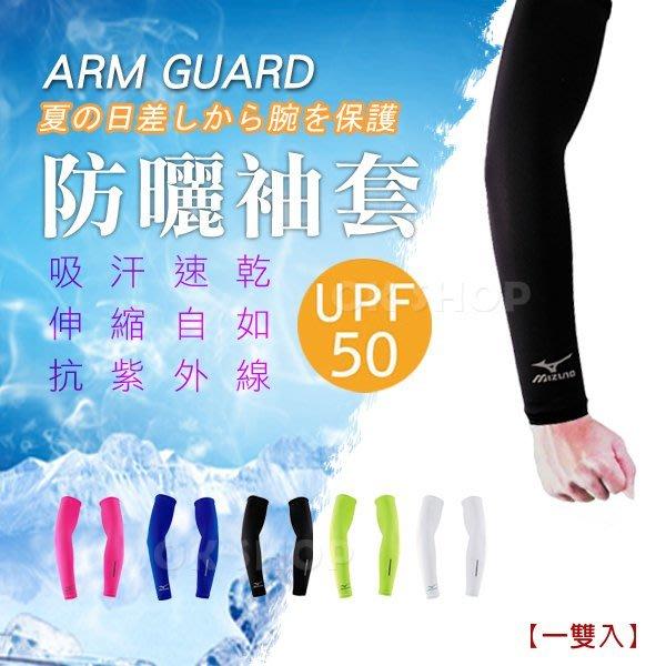 (OK棒)MIZUNO 美津濃 抗UV UPF50防曬臂套 慢跑臂套 自行車袖套 路跑臂套 袖套(TY4G02)
