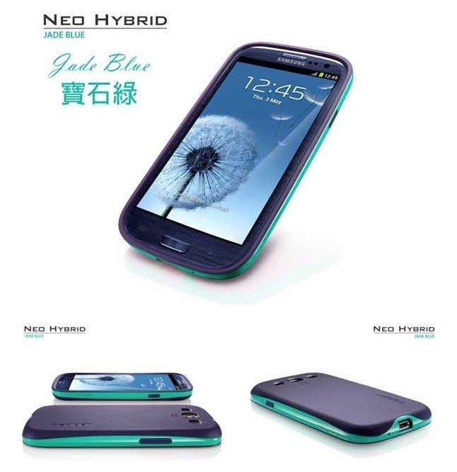 出清 SGP SAMSUNG i9300 Galaxy S3 Neo Hybrid Color 手機殼/套 寶石綠