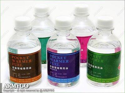【ARMYGO】白金懷爐專用油 (六種香味可選擇)