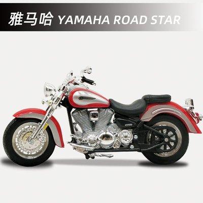 擺件 車模雅馬哈1:18越野機車YAMAHA仿真ROAD STAR合金摩托車模型成人擺件