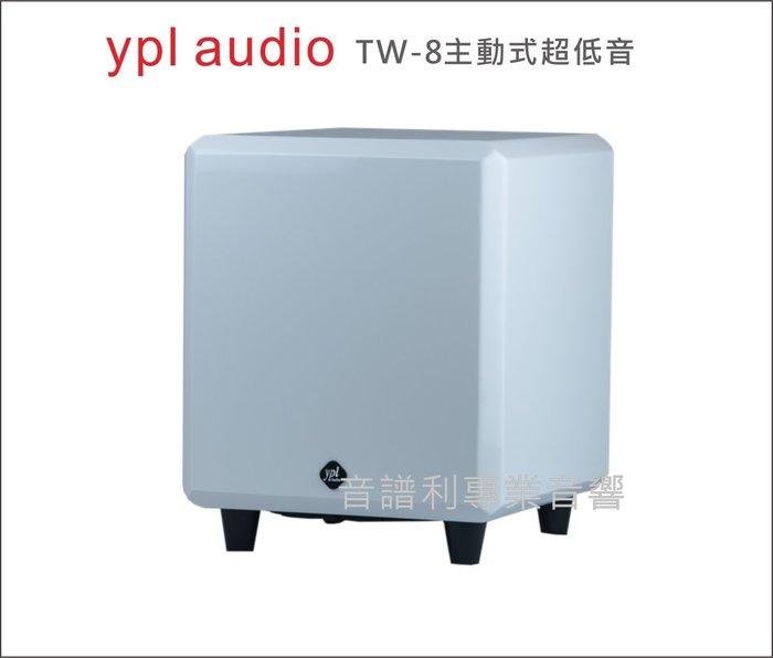 ypl audio《音譜利專業音響》 TW-8主動式超低音