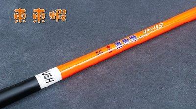《三富釣具》DK漁鄉 東東蝦 蝦竿 6尺 約46調