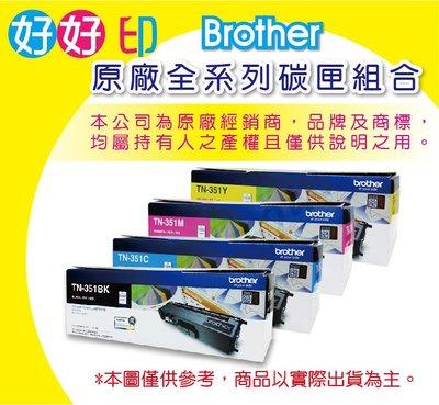 【好好印】Brother TN-451 Y 原廠黃色碳粉匣 HL-L8360CDW/MFC-L8900CDW/L8360