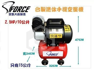 FORCE 台製 迷你空壓機系列-2.5HP超大馬力/動力升級/強勁有力