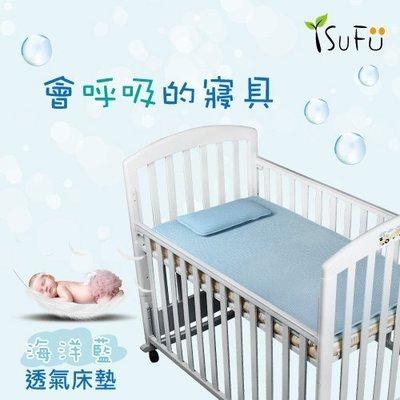 【舒福家居】寶寶床墊 嬰兒透氣墊 新生兒必備(海洋藍)
