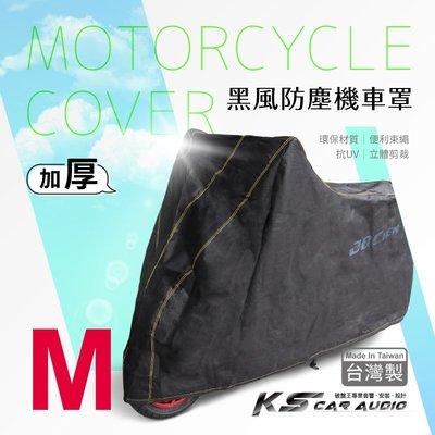 109【黑風防塵機車罩-M】KYMCO光陽 CANDY 超5 Racing G4 G3 GP SR VP KTR 破盤王