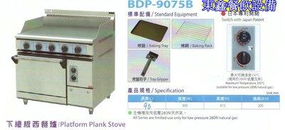 BDP-9075B 上煎台下烤箱