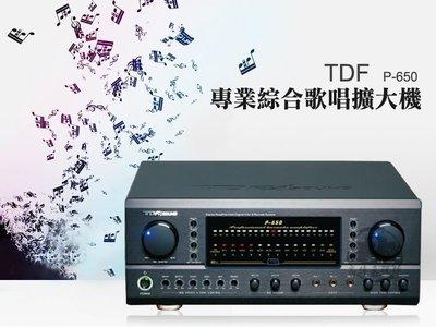 高傳真音響【 TDF P-650 】專業綜合歌唱擴大機,卡拉OK,擴大機,歌唱,視聽室