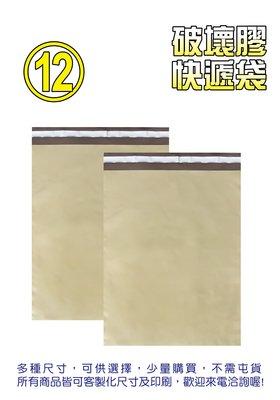 《網拍包材用品館》-快遞袋 / 破壞袋 / 信封袋 / 文件袋 / 便利袋12號袋 -焦糖奶茶系列 ❤(◕‿◕✿)