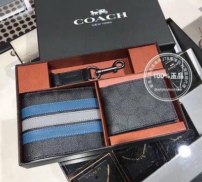 全新真品 COACH 三合一皮夾+鎖圈 大禮盒組 F26072 條紋款+黑灰色 防水布 父親節 男朋友 送禮最佳選擇