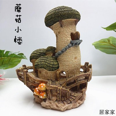 魚缸裝飾 魚缸造景擺飾 魚缸裝飾造景假山 蘑菇小房子水族箱造景水景裝飾假水草布景別墅全館免運價格下殺