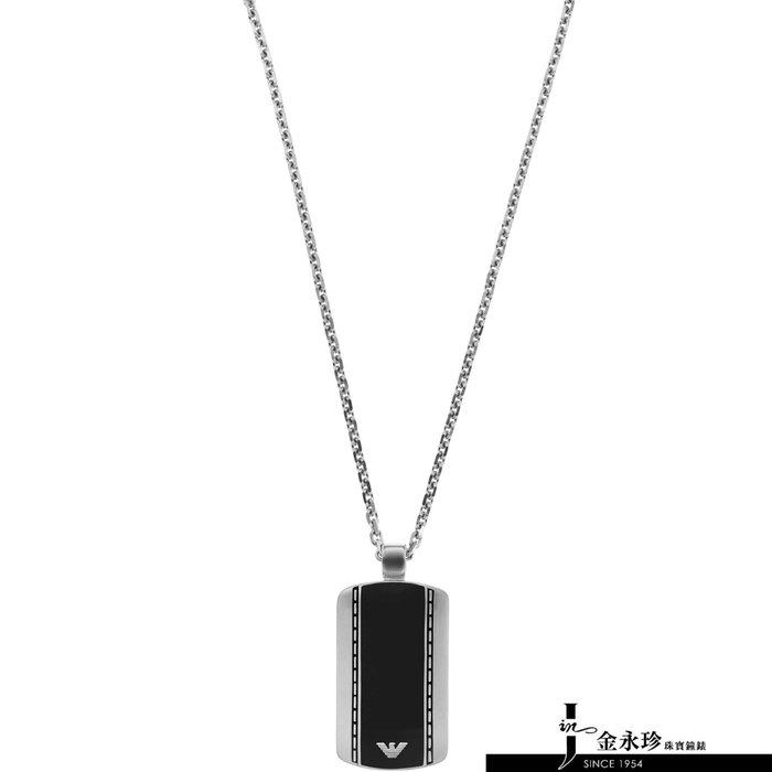 【金永珍珠寶鐘錶*】 ARMANI 阿曼尼飾品 原廠真品 EGS1921040 經典項鍊 熱賣款 生日 聖誕禮*