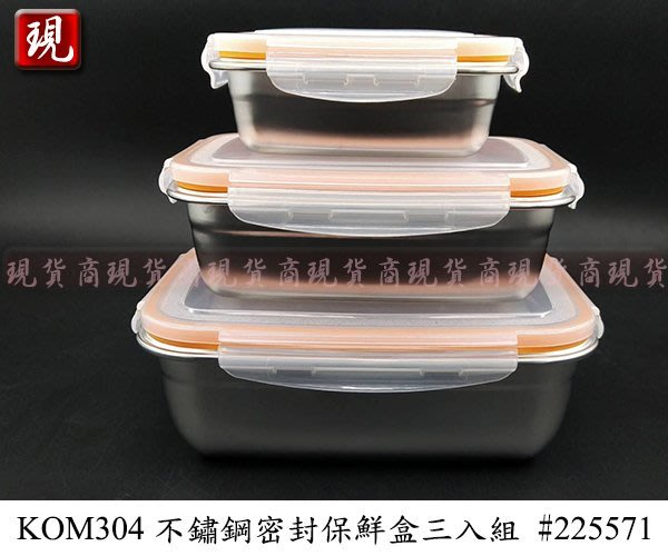 【現貨商】KOM 304不鏽鋼密封保鮮盒三入組橘色(350ML+850ML+1800ML)#225274/野餐露營方便