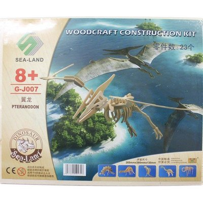 DIY木質拼圖模型 G-J007 翼龍 中2片入/一個入{促49} 木製模型 四聯組合式拼圖 3D立體拼圖~鑫鑫