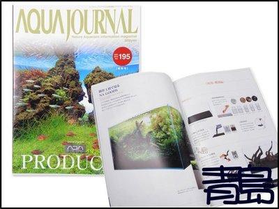 五1PY。。。青島水族。。。日本ADA----水草月刊(2011/12月)==195號