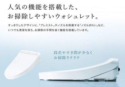 TOTO KM系列瞬間溫水免治馬桶座 白色 TCF8CM66#NW1