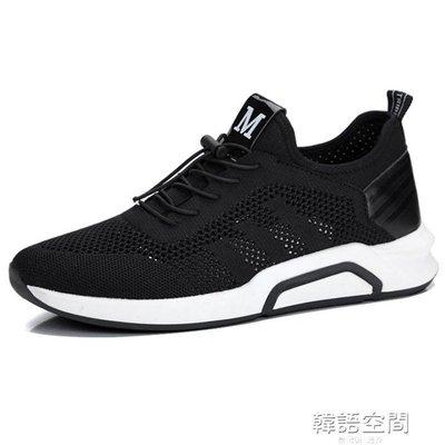 夏季男鞋子韓版潮流男士跑步運動休閒百搭網面鞋透氣潮鞋