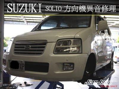 建璋底盤 專修方向機 異音 漏油 SUZUKI SOLIO SWIFT 保固1年 電子方向機
