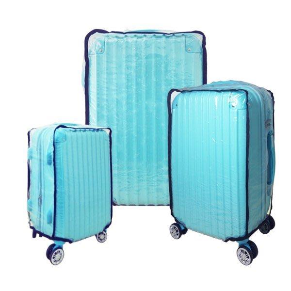 加賀皮件 PVC 透明防水行李箱套 旅行箱套 保護套L號 28-30吋雨罩雨套 63L