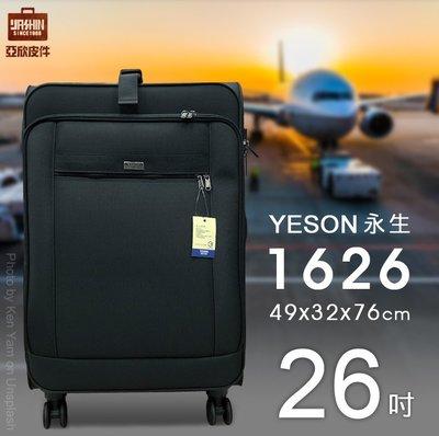 ☆東區亞欣皮件☆ YESON 永生 台灣製造 - 26吋-雙片輪行李箱(黑)