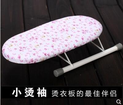 迷你折疊熨燙板 燙袖板台式燙衣板 小號熨燙斗架韓式酒店耐用