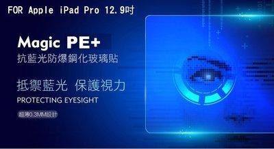 --庫米--Apple iPad Pro 12.9 吋 magic PE+ 抗藍光玻璃貼 防指紋 抗油污 9H 硬度