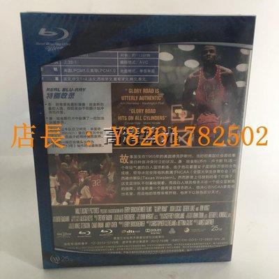 高清DVD志強店 電影藍光碟BD25光榮之路 Glory Road勇闖禁區高清收藏版