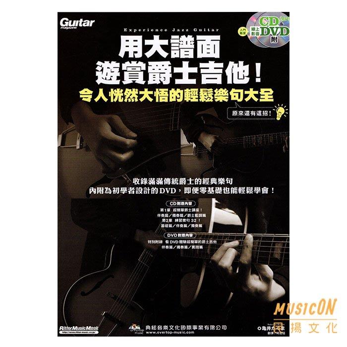 【民揚樂器】電吉他教材 用大譜面遊賞爵士吉他!令人恍然大悟的輕鬆樂句大全 附1片CD+1片DVD