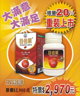 家樂目倍果(木鱉果第一品牌)頂級植物性木鱉果油 120粒裝