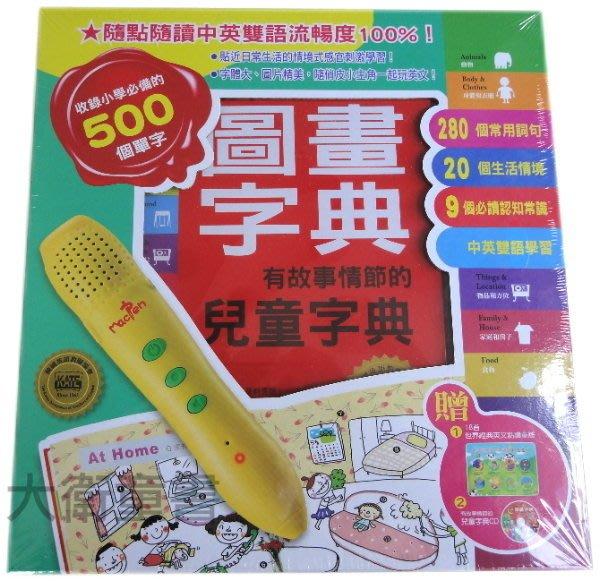 【大衛】臺灣麥克-寶寶的第一本點讀圖畫字典(1書+1點讀筆+1CD+1點讀卡)2套賣場