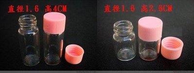 小玻璃瓶/許願瓶//精油瓶/化妝瓶/星砂瓶 每支5元