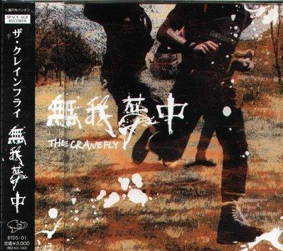 K - THE CRANE FLY - 無我夢中 - 日版 CD+OBI