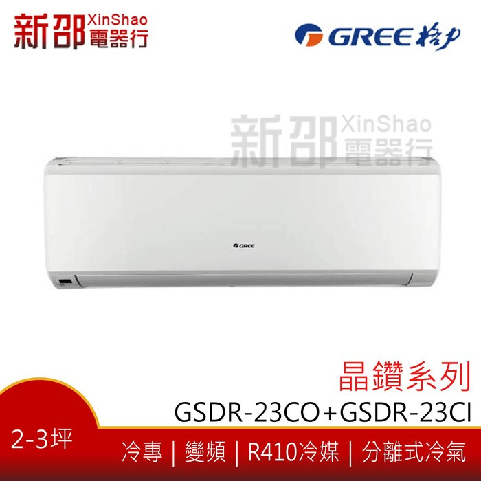 晶鑽系列【格力】變頻冷專分離式(GSDR-23CO+GSDR-23CI)含標準安裝