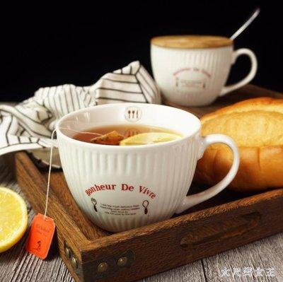 馬克杯 法式復古早餐杯陶瓷酸奶燕麥杯大容量大號牛奶杯 df2673