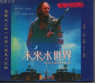 早期VCD未來水世界-奇雲高士拿